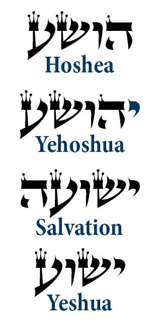 yehoshua1